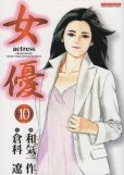 和気一作の、漫画、女優の最終巻です。