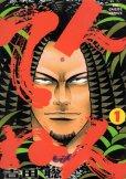 てんねん、コミック1巻です。漫画の作者は、吉田聡です。