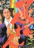 てんねん、単行本2巻です。マンガの作者は、吉田聡です。