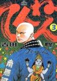 てんねん、コミック本3巻です。漫画家は、吉田聡です。