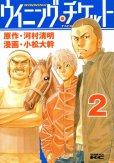 ウイニングチケット、単行本2巻です。マンガの作者は、小松大幹です。