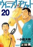 小松大幹の、漫画、ウイニングチケットの表紙画像です。