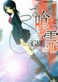 喰霊GA-REI、コミック1巻です。漫画の作者は、瀬川はじめです。
