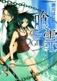喰霊GA-REI、単行本2巻です。マンガの作者は、瀬川はじめです。