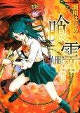 喰霊GA-REI、コミック本3巻です。漫画家は、瀬川はじめです。