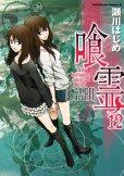 瀬川はじめの、漫画、喰霊GA-REIの最終巻です。