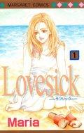 Lovesick[ラブシック] Maria