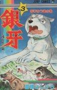 銀牙流れ星銀、コミック本3巻です。漫画家は、高橋よしひろです。