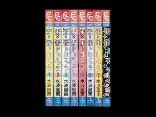 コミックセットの通販は[漫画全巻セット専門店]で!1: 蜜×蜜ドロップス 水波風南