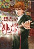 神の雫、コミック1巻です。漫画の作者は、オキモトシュウです。