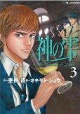 神の雫、コミック本3巻です。漫画家は、オキモトシュウです。
