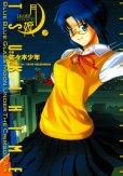 真月譚月姫、単行本2巻です。マンガの作者は、佐々木少年です。