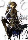 パンドラハーツ、単行本2巻です。マンガの作者は、望月淳です。