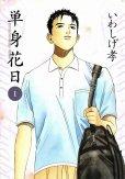 単身花日、コミック1巻です。漫画の作者は、いわしげ孝です。