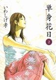 単身花日、単行本2巻です。マンガの作者は、いわしげ孝です。
