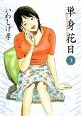 単身花日、コミック本3巻です。漫画家は、いわしげ孝です。