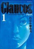 Glaucos(グロコス)、コミック1巻です。漫画の作者は、たなか亜希夫です。