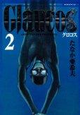 Glaucos(グロコス)、単行本2巻です。マンガの作者は、たなか亜希夫です。