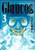 Glaucos(グロコス)、コミック本3巻です。漫画家は、たなか亜希夫です。