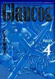 たなか亜希夫の、漫画、Glaucos(グロコス)の表紙画像です。