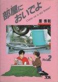 部屋においでよ(うちにおいでよ)、単行本2巻です。マンガの作者は、原秀則です。