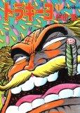 トラキーヨ、コミック1巻です。漫画の作者は、吉田聡です。