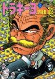 トラキーヨ、コミック本3巻です。漫画家は、吉田聡です。