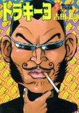 吉田聡の、漫画、トラキーヨの表紙画像です。