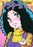 吉田聡の、漫画、トラキーヨの最終巻です。