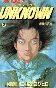 UNKNOWN(アンノウン)、単行本2巻です。マンガの作者は、高岩ヨシヒロです。