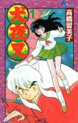 犬夜叉、コミック1巻です。漫画の作者は、高橋留美子です。