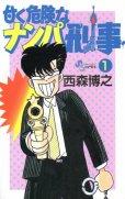 甘く危険なナンパ刑事、コミック1巻です。漫画の作者は、西森博之です。