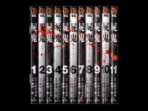 コミックセットの通販は[漫画全巻セット専門店]で!1: 屍鬼 藤崎竜