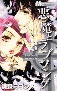 悪魔とラブソング、コミック本3巻です。漫画家は、桃森ミヨシです。