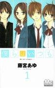 僕らはいつも、コミック1巻です。漫画の作者は、藤宮あゆです。