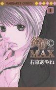 欲情クライマックス、コミック1巻です。漫画の作者は、右京あやねです。