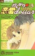 欲しがり恋愛dollar、コミック本3巻です。漫画家は、斗田めぐみです。