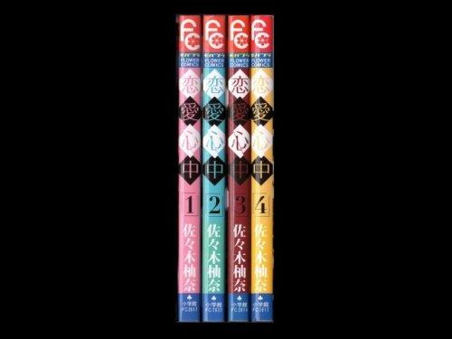 コミックセットの通販は[漫画全巻セット専門店]で!1: 恋愛心中 佐々木柚奈