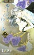 ルージュノワール、単行本2巻です。マンガの作者は、水谷京子です。