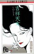 吉祥天女、コミック1巻です。漫画の作者は、吉田秋生です。