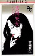 吉祥天女、単行本2巻です。マンガの作者は、吉田秋生です。