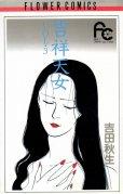 吉祥天女、コミック本3巻です。漫画家は、吉田秋生です。
