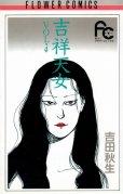 吉田秋生の、漫画、吉祥天女の表紙画像です。