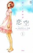 恋空切ナイ恋物語、コミック1巻です。漫画の作者は、羽田伊吹です。