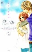 恋空切ナイ恋物語、単行本2巻です。マンガの作者は、羽田伊吹です。