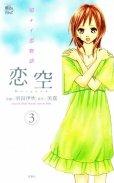 恋空切ナイ恋物語、コミック本3巻です。漫画家は、羽田伊吹です。