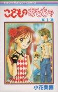 こどものおもちゃ、コミック1巻です。漫画の作者は、小花美穂です。