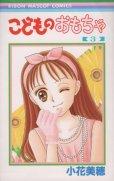 こどものおもちゃ、コミック本3巻です。漫画家は、小花美穂です。