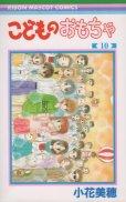 小花美穂の、漫画、こどものおもちゃの最終巻です。