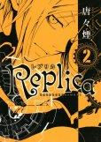 Replica(レプリカ)、単行本2巻です。マンガの作者は、唐々煙です。
